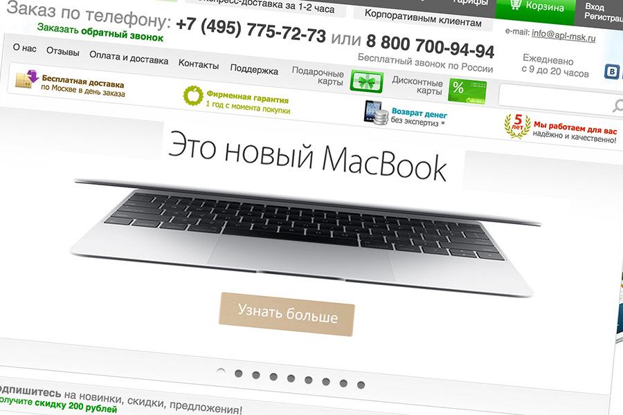 Apple подала в суд на российский интернет-магазин «яблочной» техники