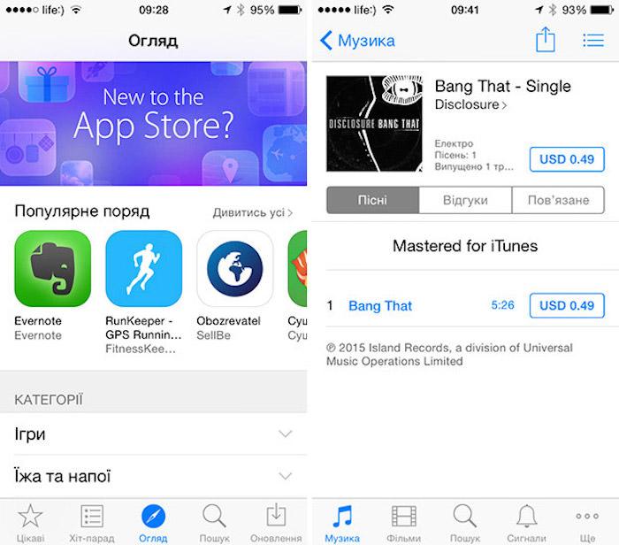 Apple Store Ukraine App 2