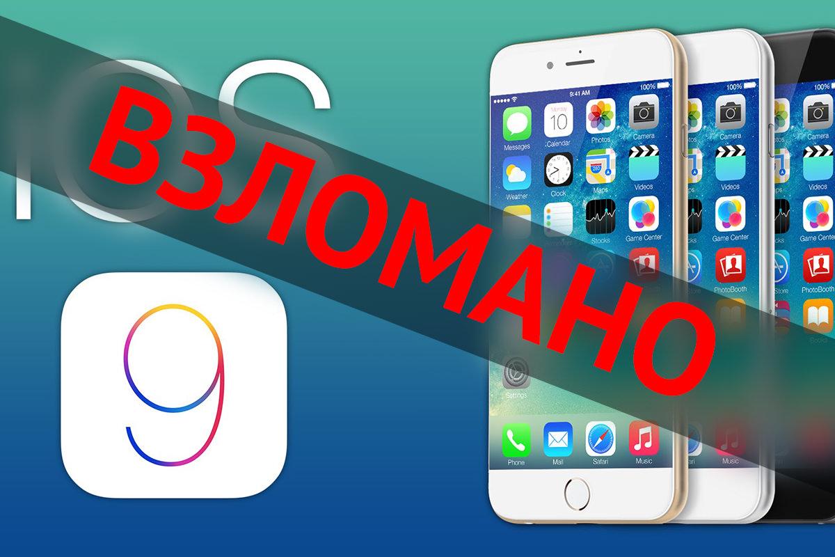 iOS 9 навсегда уничтожит джейлбрейк