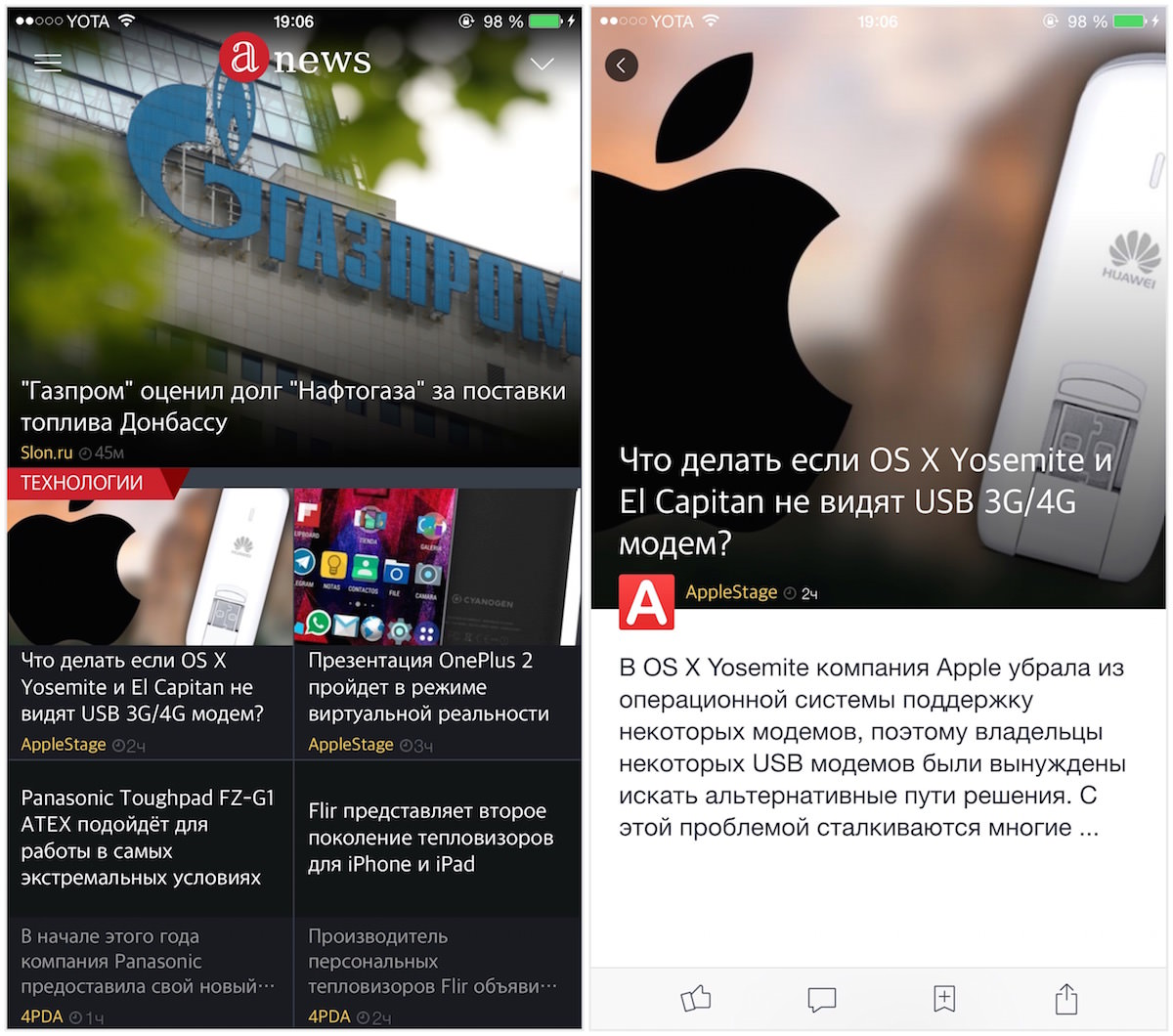 Anews iOS Russia App Store Review AppleStage