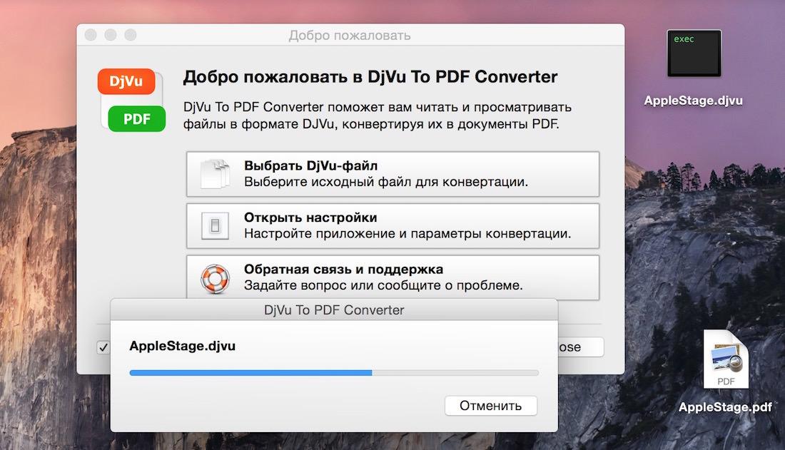 DJVI to PDF Mac App Store OS X Yosemite El Capitan 3