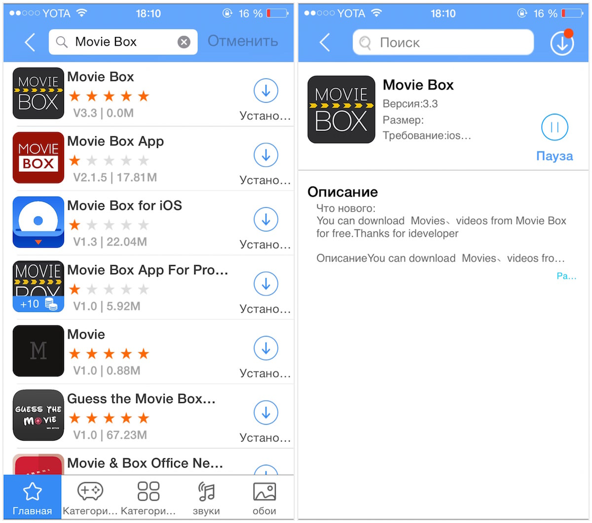 Movie Box iOS 9 iOS 8