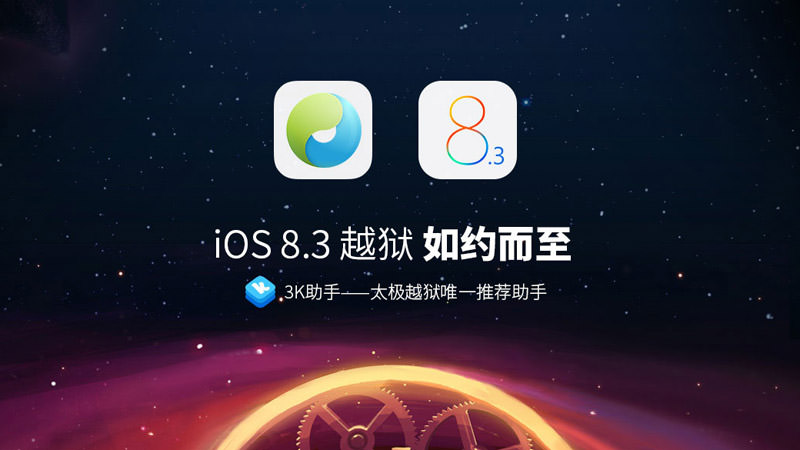 Taig Team Jailbreak IOS 8.3