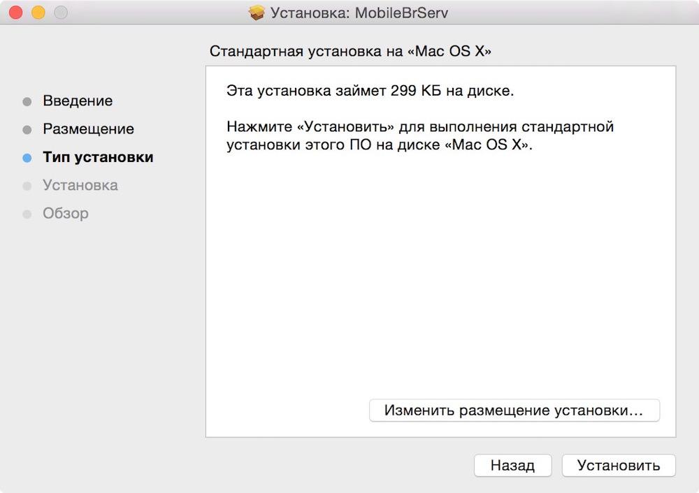 USB Modem Heawei e3276 OS X 0