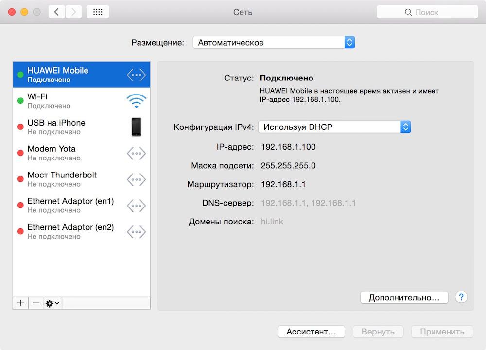 USB Modem Heawei e3276 OS X