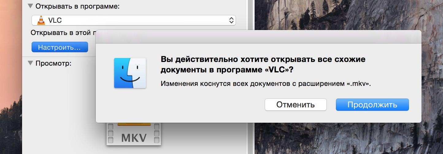 VLC Mac OS X Yosemite El Capitan 2