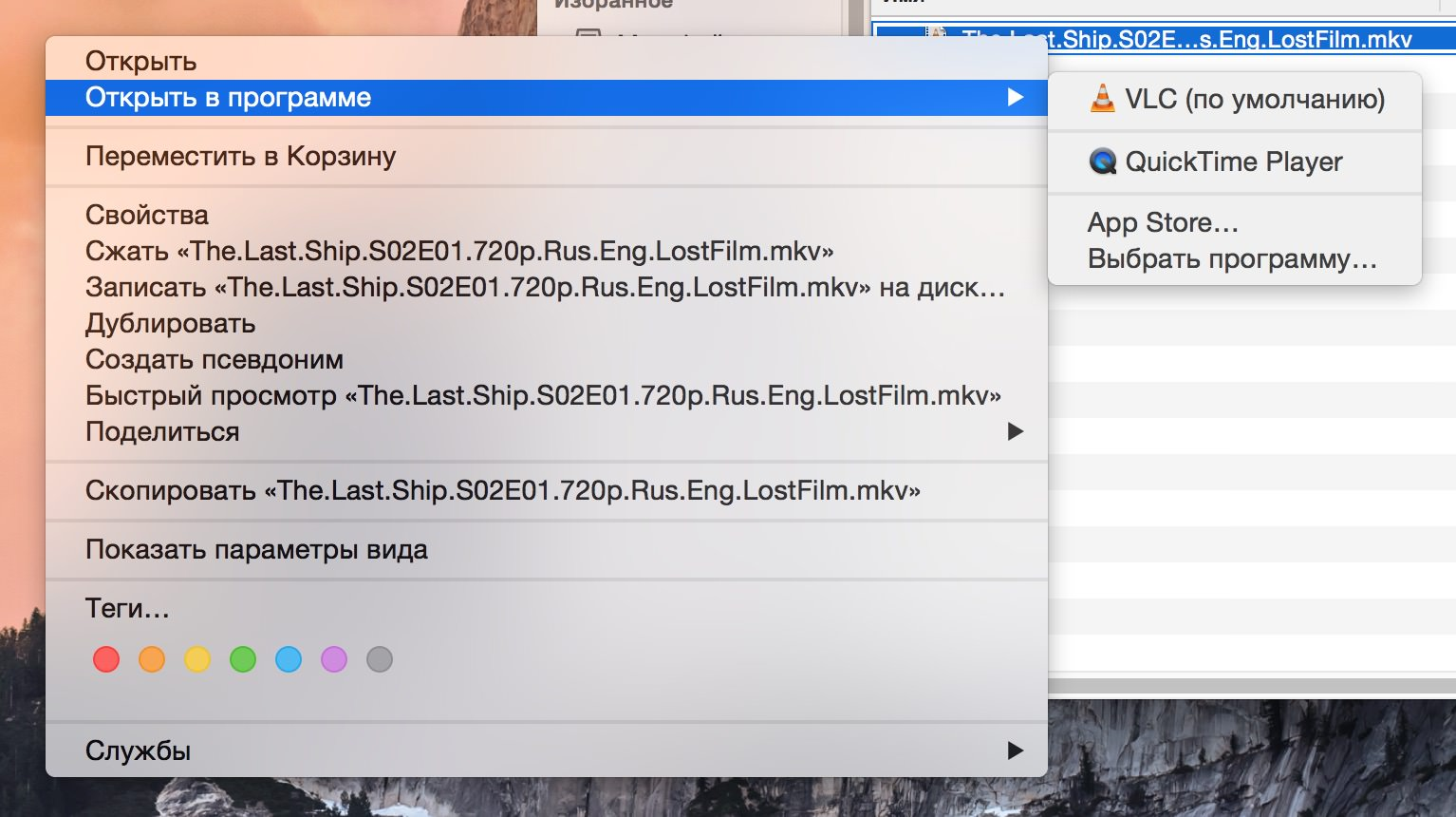 VLC Mac OS X Yosemite El Capitan