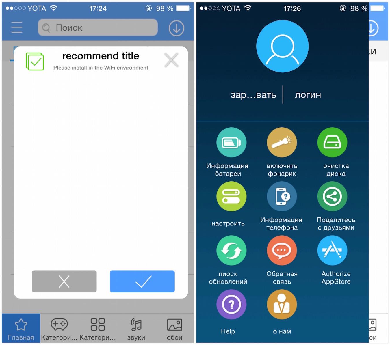 Как скачать приложения на андроид китайский