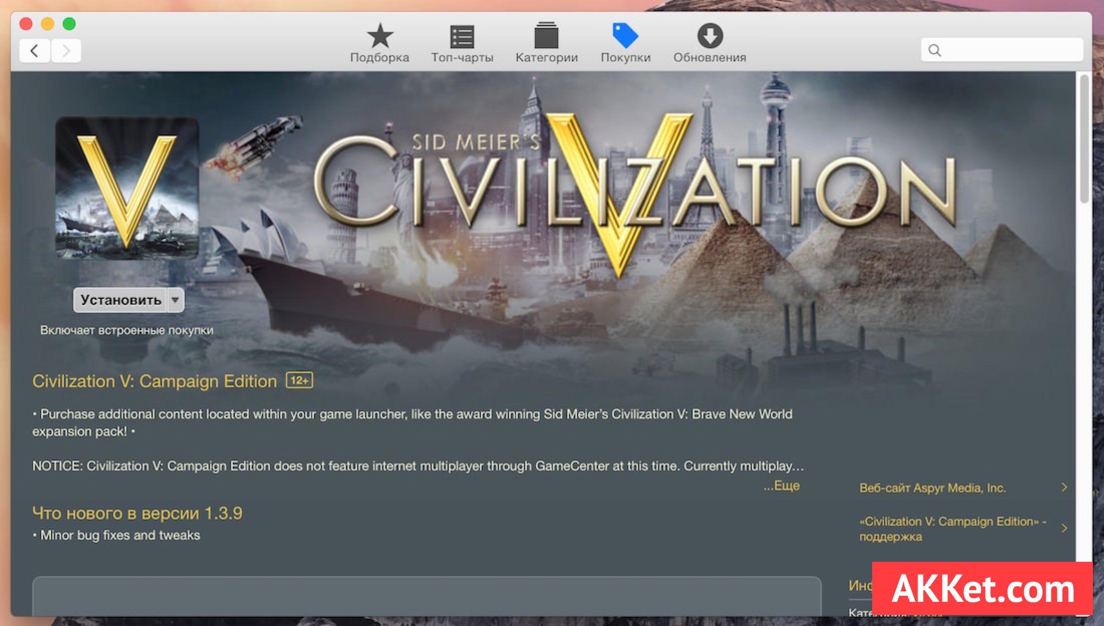 Civilization V Campaign Edition 3