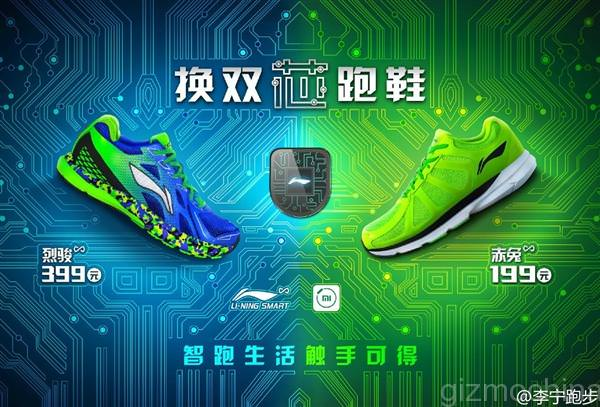 Li-Ning Smart shoes xiaomi russia china