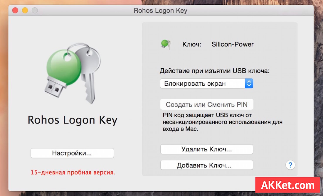 Rohos Logon Key mac Windows review OS X Yosemite El capitan 4