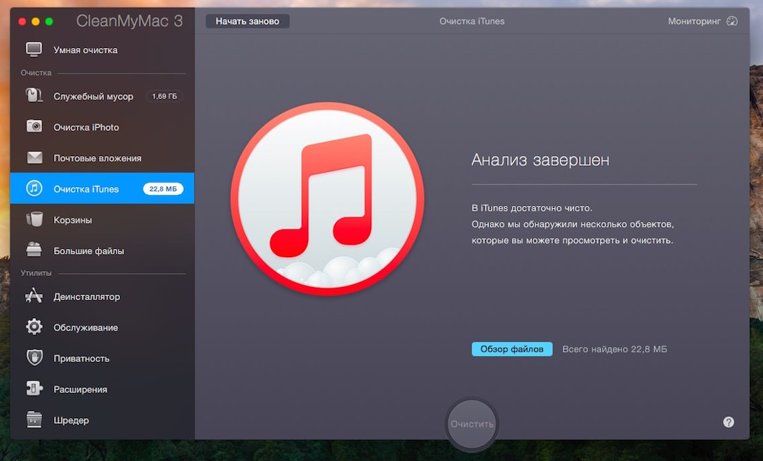 CleanMyMac 3 Mac OS X Yosemite El Capitan Russia Clean 8