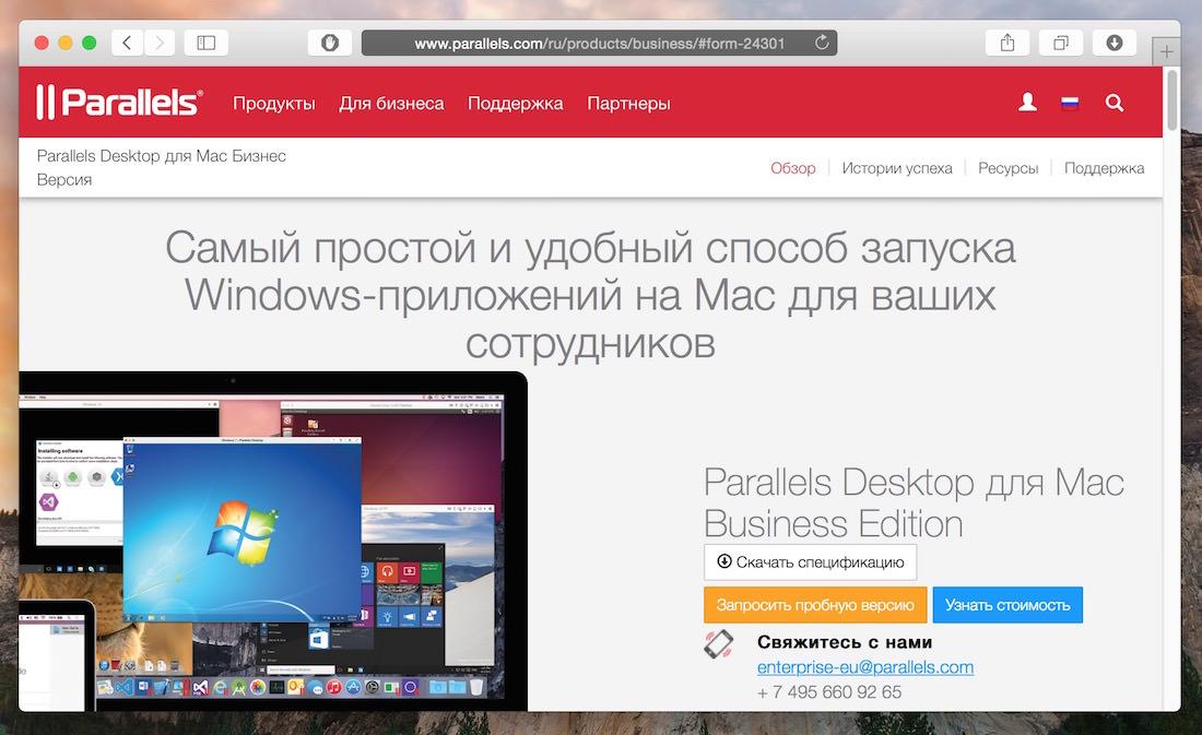 Parallels Desktop 11 8