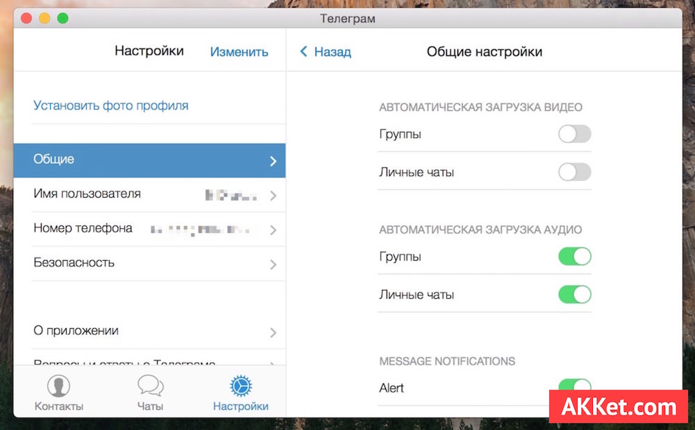 Telegram OS X Russian 4