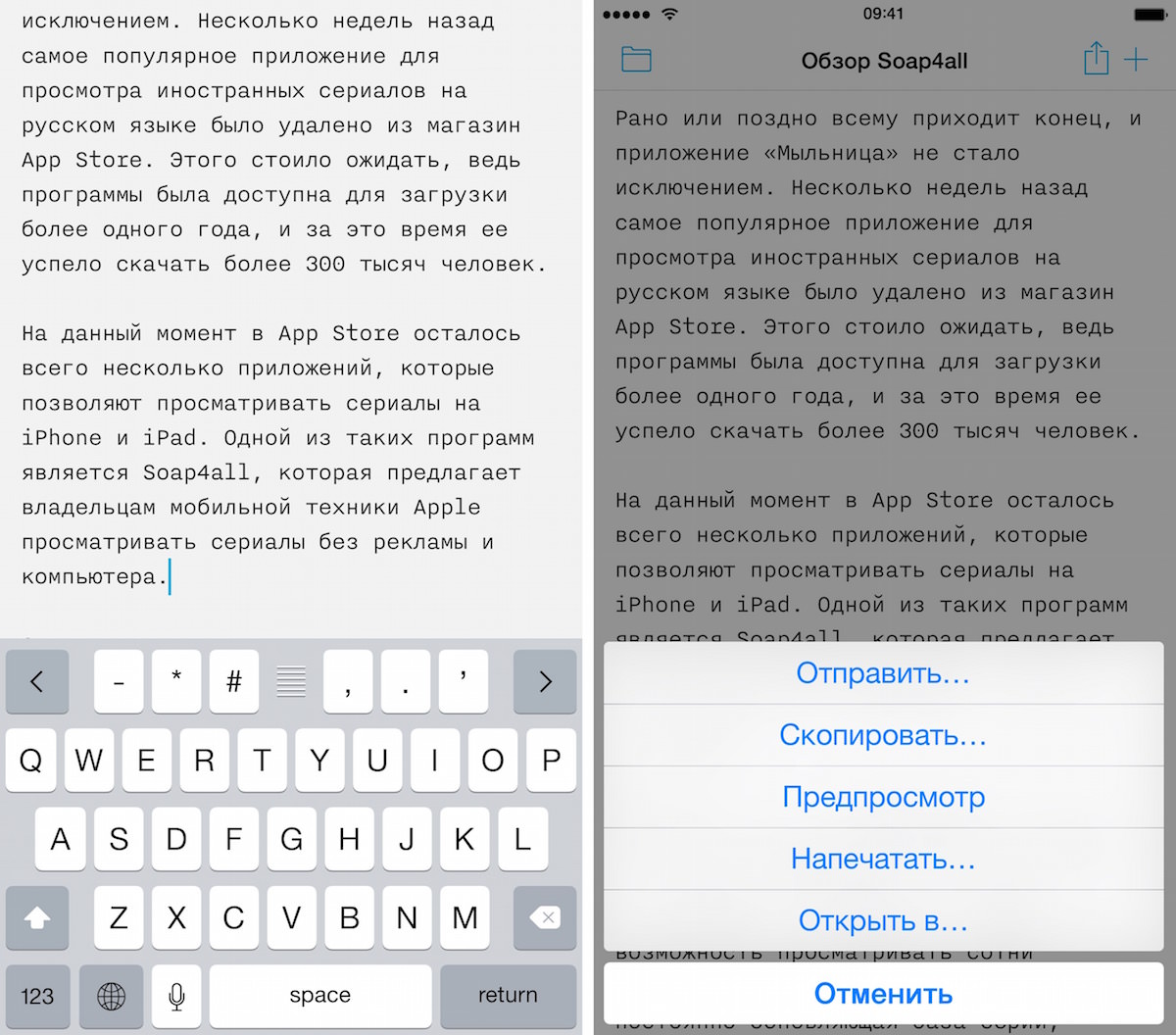 Ulysses iA Wrier Byword vs. Russian iOS iPhone iPad Mac OS X review 5