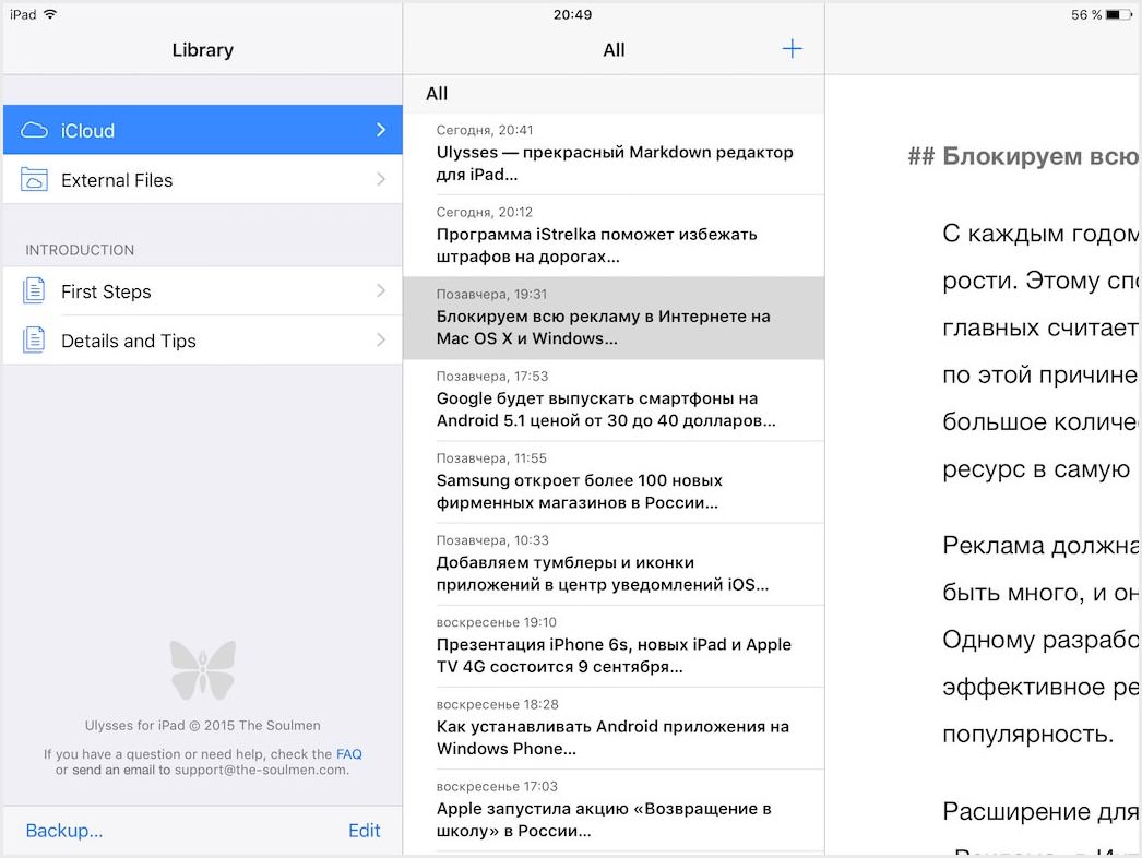 Ulysses ipad iOS 8 Apple App Store review markdown 2 1