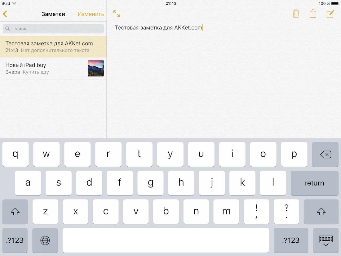 iPad 3 на iOS 9 Beta 5 4