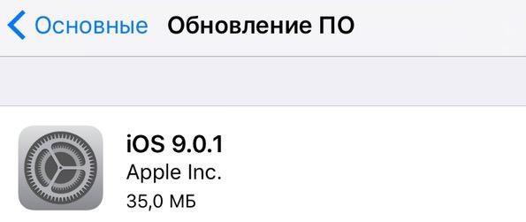 iOS 9.0.1 3