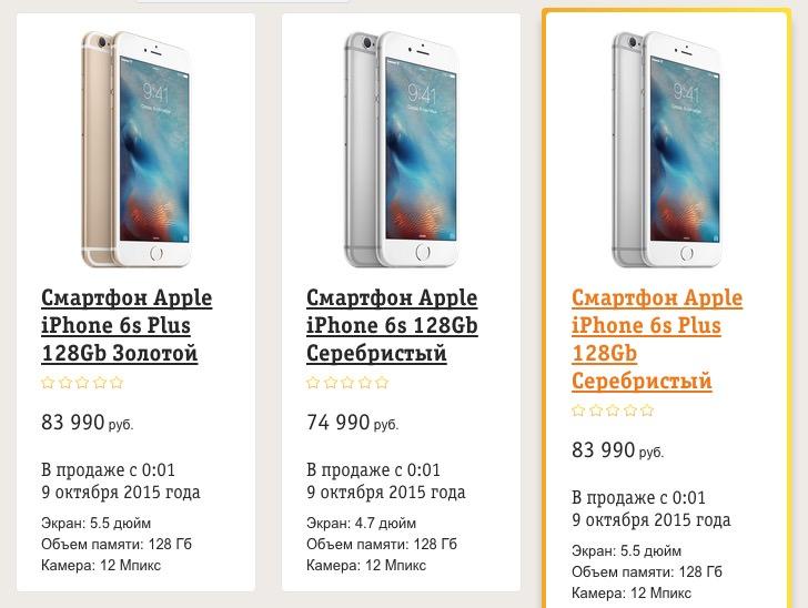 iPhone 6s Plus Russia