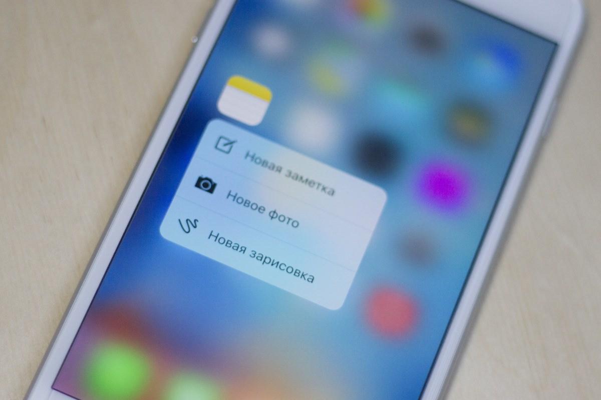 Как добавить полноценную поддержку Force Touch в iPhone и iPad