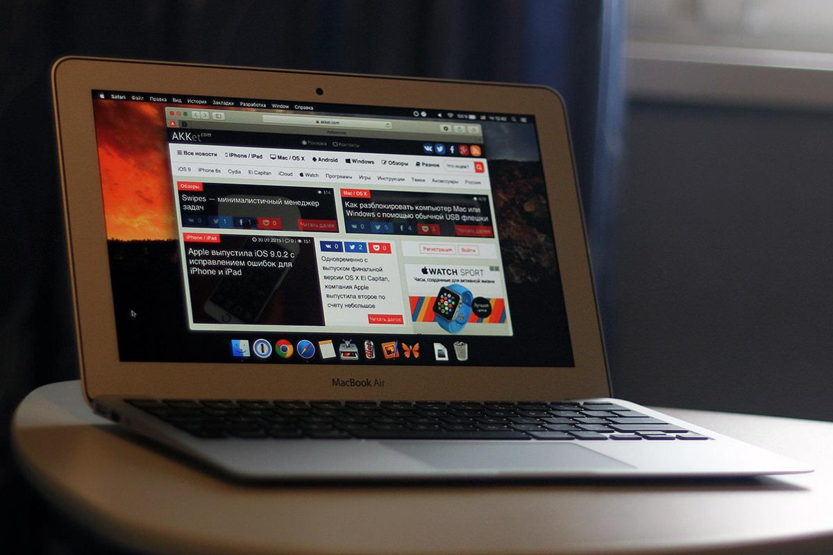 24 часа с MacBook Air на финальной версии OS X El Capitan