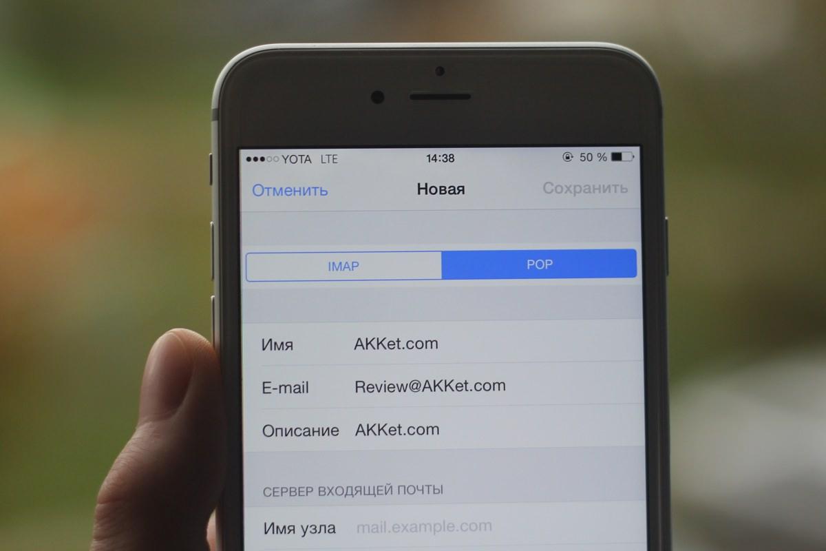 В iOS 9 найдена ошибка с POP протоколом электронной почты