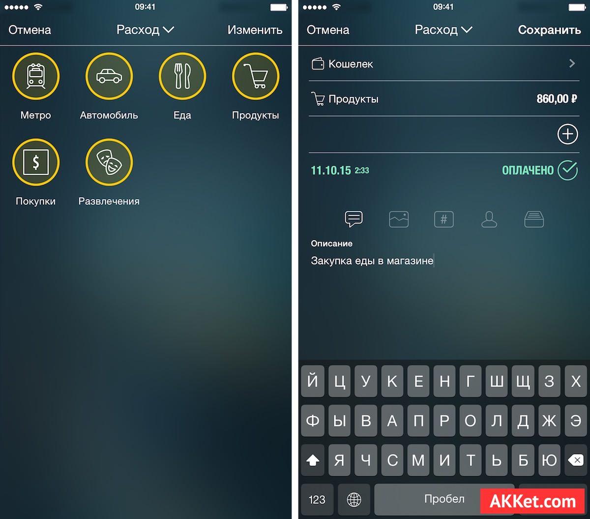 Money Pro akket.com review iOS os x mac iPhone iPad macbook imac pro iPhone 6s plus app store