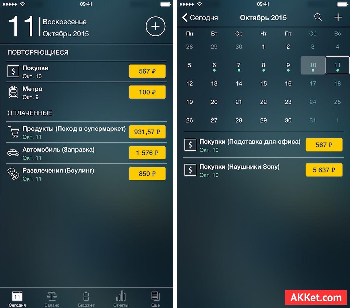 Money Pro akket.com review iOS os x mac iPhone iPad macbook imac pro iPhone 6s plus app store 3