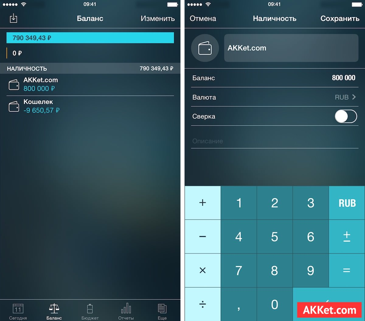 Money Pro akket.com review iOS os x mac iPhone iPad macbook imac pro iPhone 6s plus app store 7