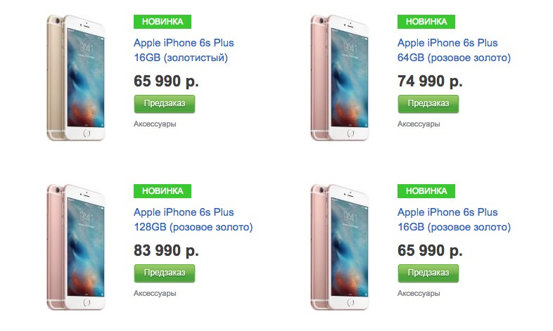 Связной Россия iPhone 6s