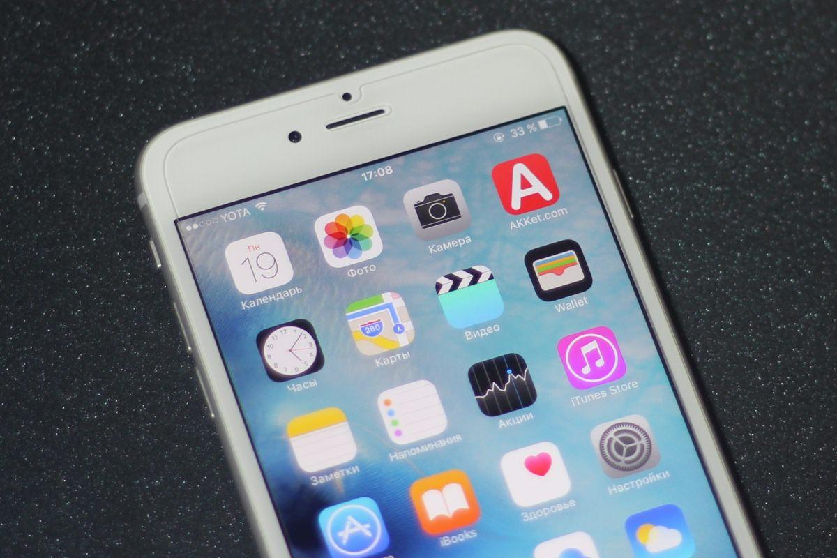 Apple выпустила прошивку iOS 9.1 для iPhone, iPad и iPod Touch