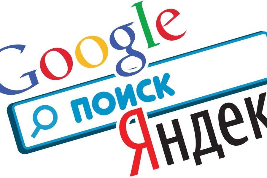 Какой поисковик лучше: Google или «Яндекс» ?