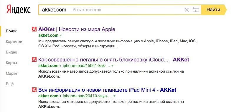 iPad akket.com google 3