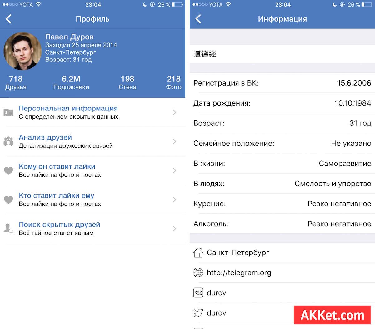 шпион для вк вконтакте iOS iPhone iPad App Store VK Vkontakte 2