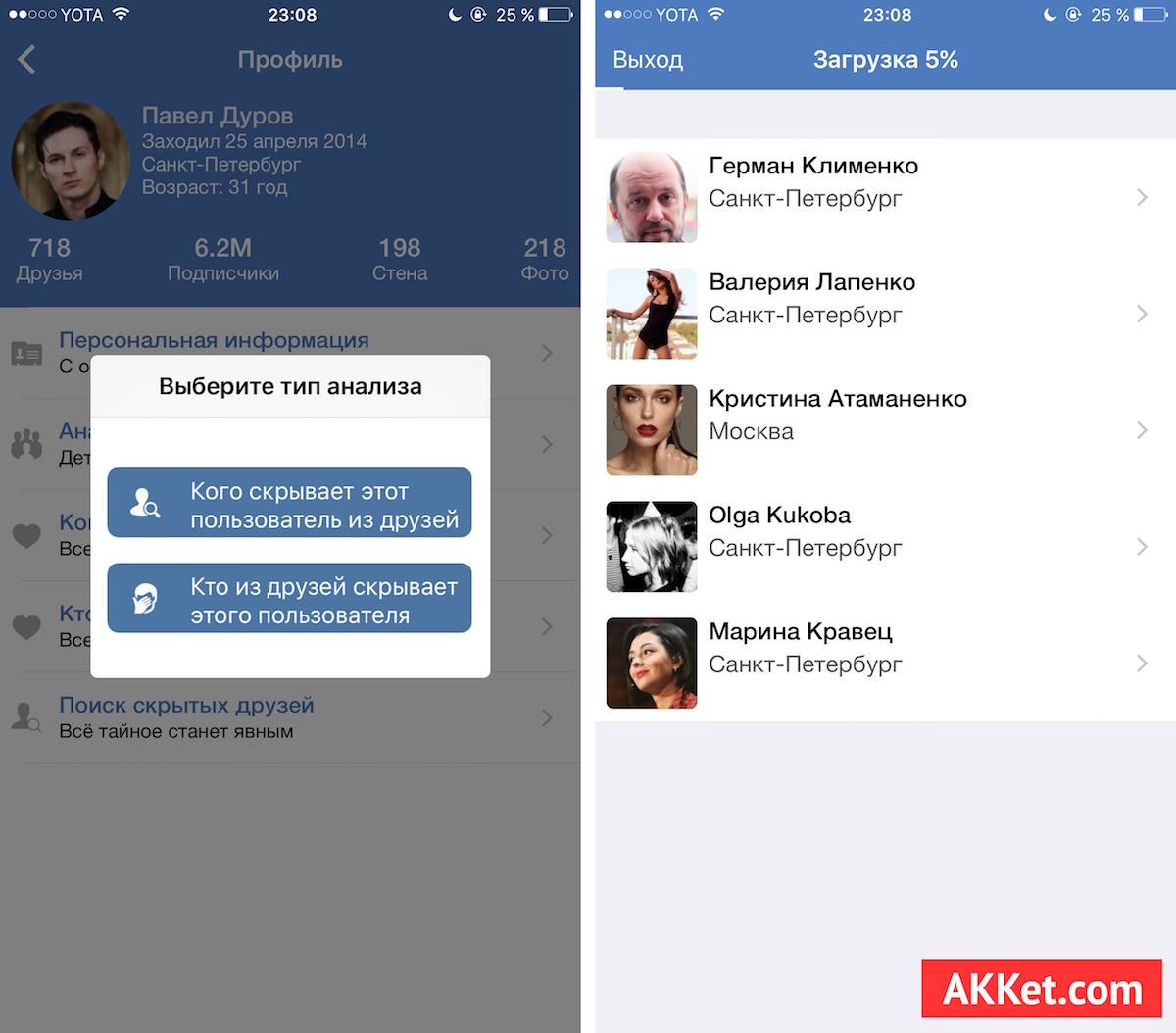 Приложение вконтакте на 3 айфон