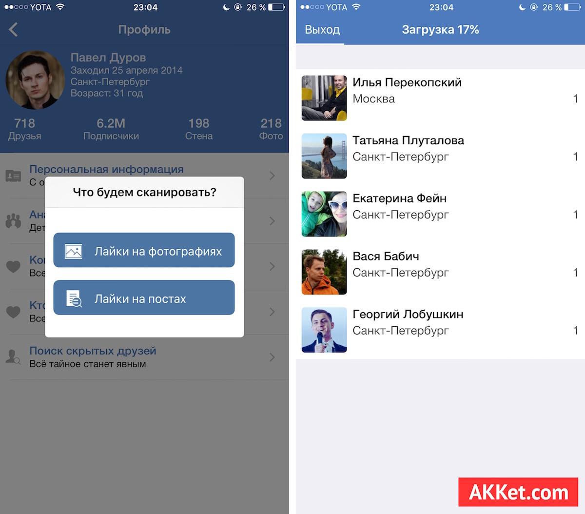 шпион для вк вконтакте iOS iPhone iPad App Store VK Vkontakte