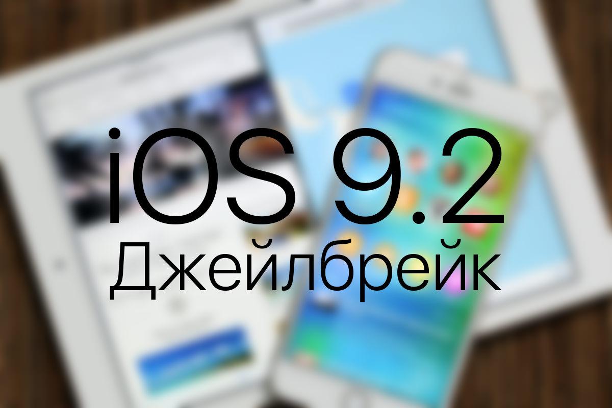 Джейлбрейк для iOS 9.1 и iOS 9.2 уже совсем близко
