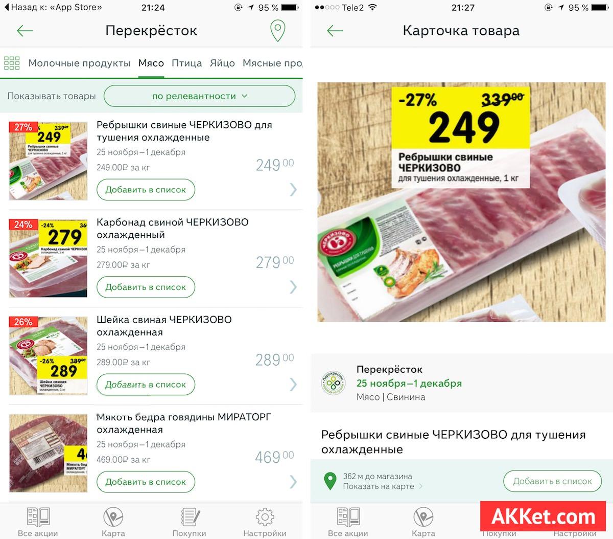 Едадил Россия iOS iPhone iPod TOuch обзор продукты скидки акции 1