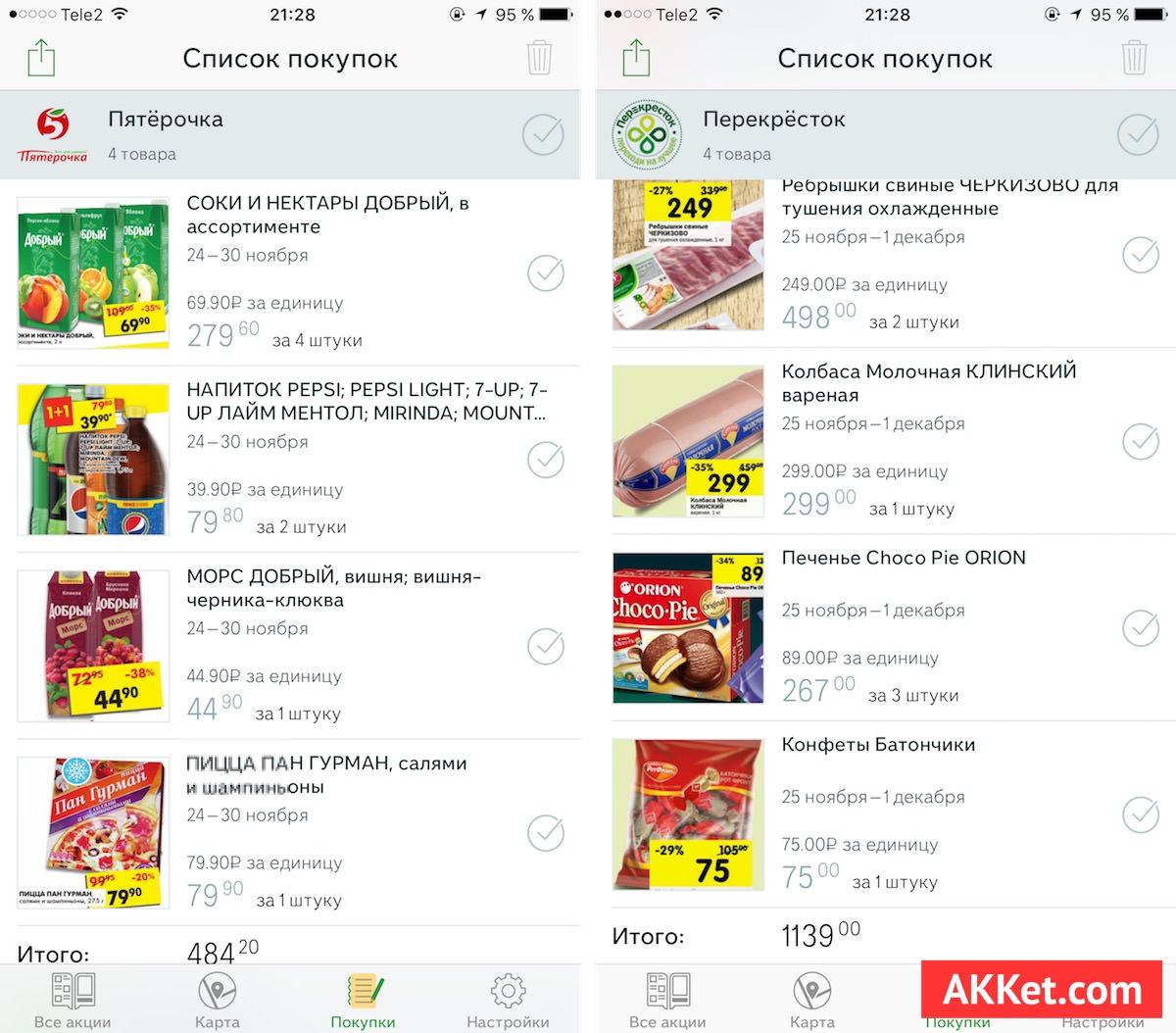 Едадил Россия iOS iPhone iPod TOuch обзор продукты скидки акции 2