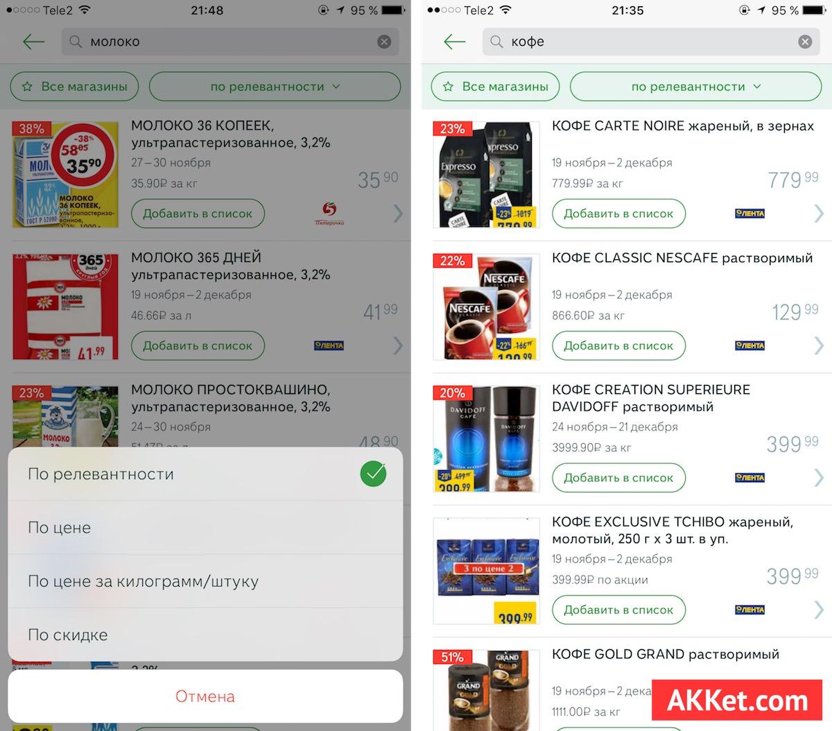 Едадил Россия iOS iPhone iPod TOuch обзор продукты скидки акции Android 4