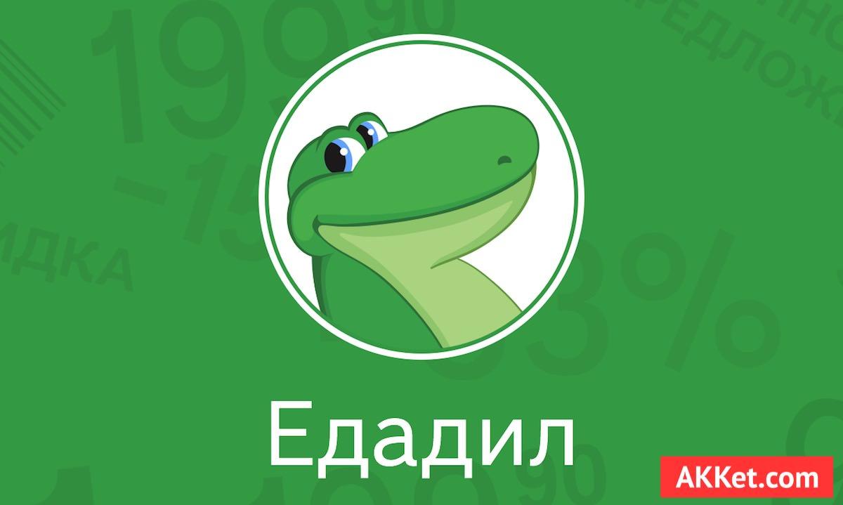 Едадил Россия iOS iPhone iPod TOuch обзор продукты скидки акции