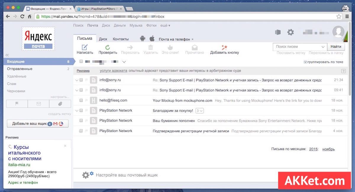 Playstaion Plus Sony Обман Хитрость Подписка PSN Network 2