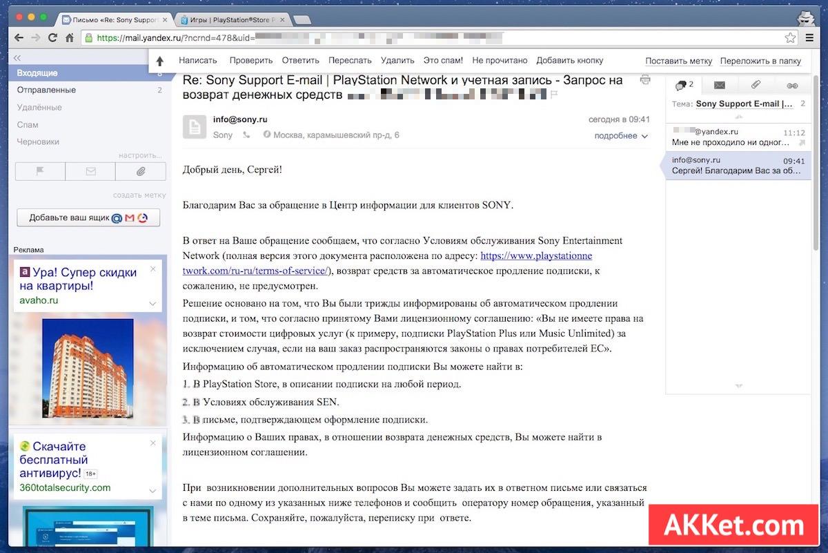 Playstaion Plus Sony Обман Хитрость Подписка PSN Network 3