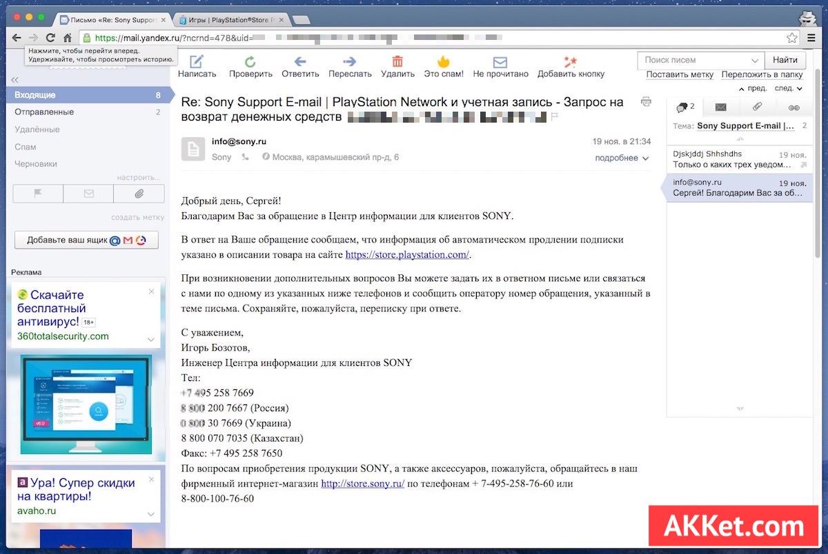 Playstaion Plus Sony Обман Хитрость Подписка PSN Network 4