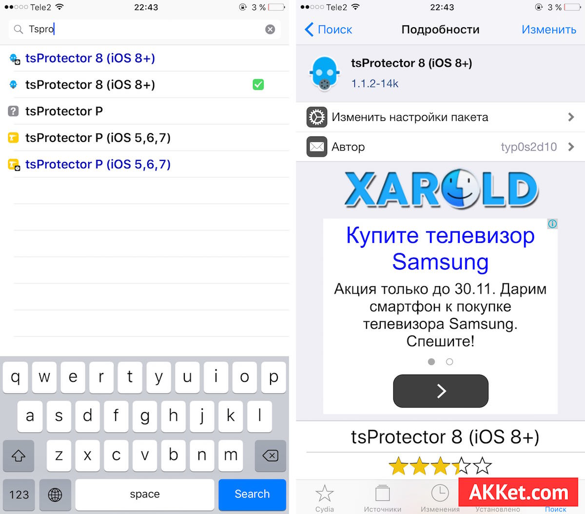 Сбербанк Онлайн джейлбрейк iOS 9 iPhone iPad iPod Touch 22