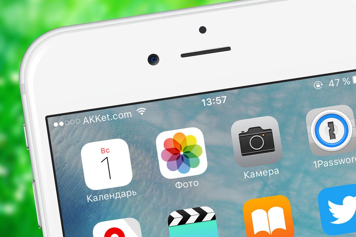 Как изменить название сотового оператора на iPhone и iPad под управлением iOS 9