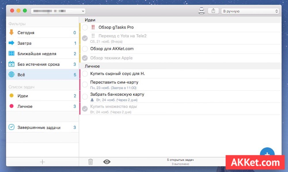 gtasks Pro mac os x iOS to Do todo менеджер задач iPhone iPad Mac App Store 44