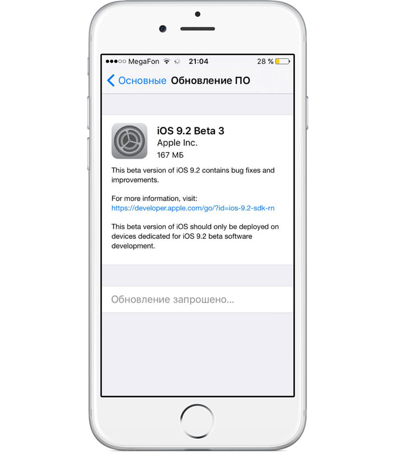iOS 9.2 Beta 3 2 Russia Download Update Jailbreak 10