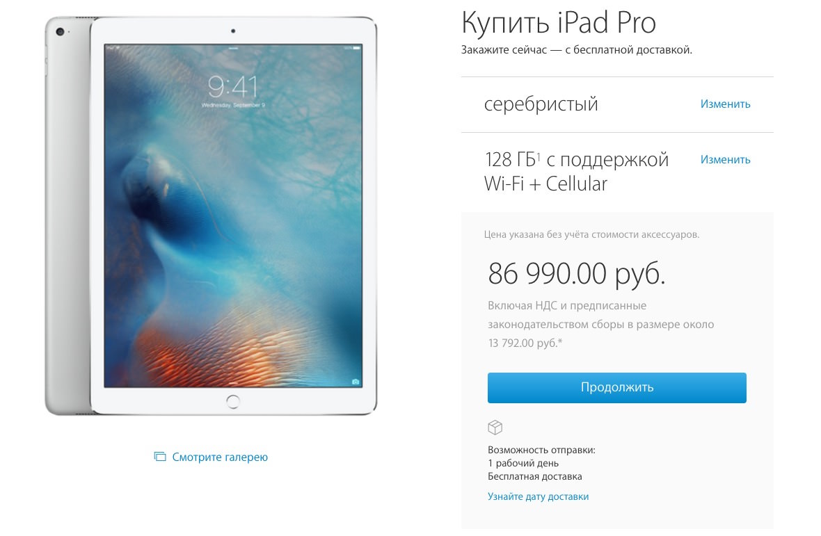 iPad Pro Russia Apple Store Online Buy 3G LTE 2