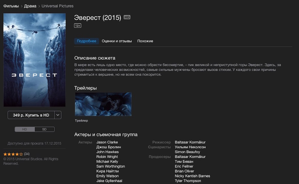 iTunes Store Apple Russia Film movie